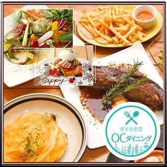 OC DINING