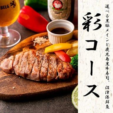 もつ鍋と炙り和牛寿司 完全個室居酒屋 八重洲屋 八重洲日本橋店 コースの画像