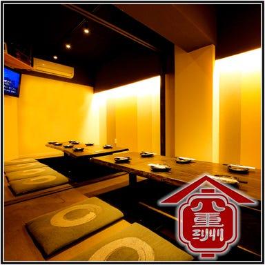 もつ鍋と炙り和牛寿司 完全個室居酒屋 八重洲屋 八重洲日本橋店 こだわりの画像