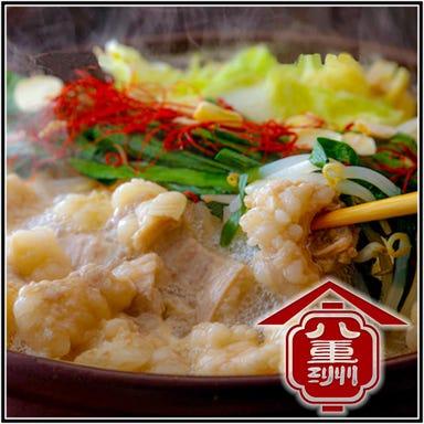 もつ鍋と炙り和牛寿司 完全個室居酒屋 八重洲屋 八重洲日本橋店 メニューの画像