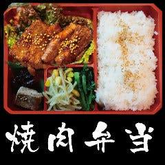 焼肉弁当(上ロースor上ハラミ)