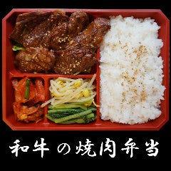 選べるお肉 和牛の焼肉弁当