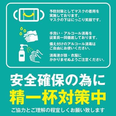 寿司大衆酒場 鮨べろ 姫路駅前店  メニューの画像