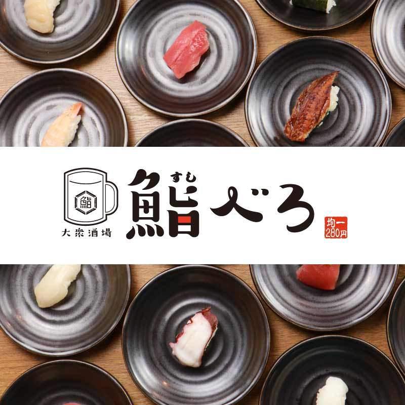寿司大衆酒場 鮨べろ 姫路駅前店