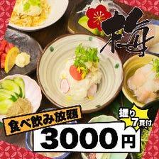 食べ放題&飲み放題は3000円~!