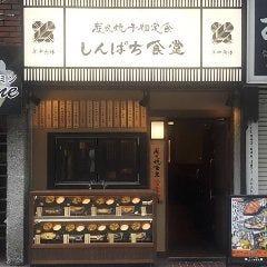 Shimpachishokudoh Hachiojiten