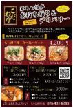 takeout&delivery営業中です。