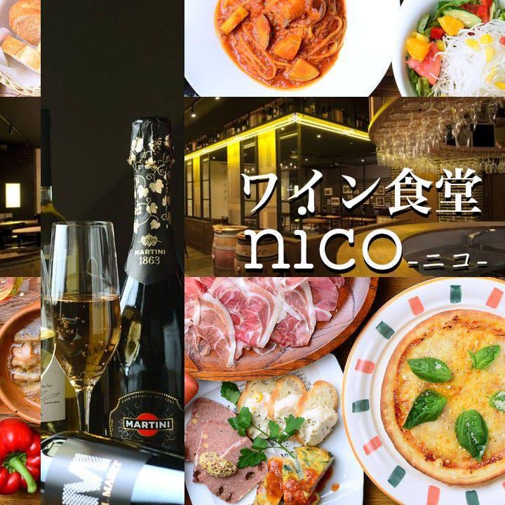 ワイン食堂 ニコ