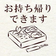 萬菊特製弁当【テイクアウト】