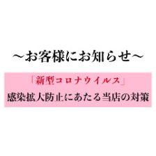 〜新型コロナウイルス対策〜