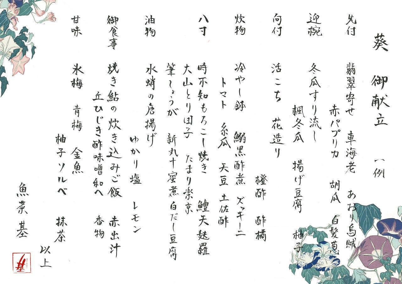 ◆葵(あおい)会席 飲み放題付き 税込み8,600円コース