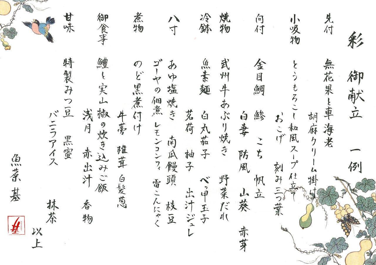 ◆彩(いろどり)会席 飲み放題付き 税込み11,600円コース