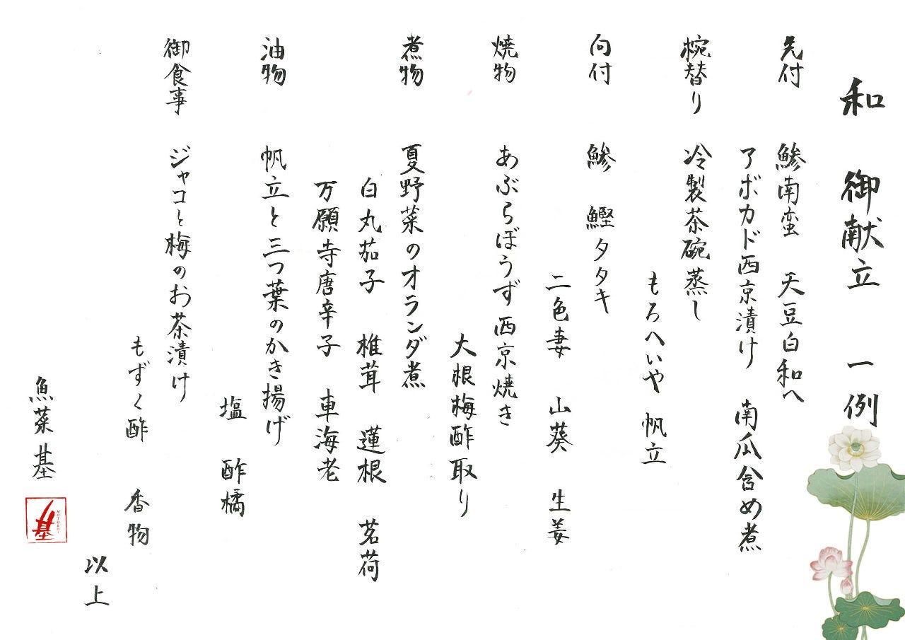 ◆和(なごみ)会席 飲み放題付き 税込み7,200円コース