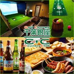 シミュレーションゴルフバー 千葉銀座カントリークラブ