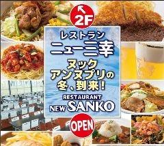 NEW SANKO Nisekoannupuriten