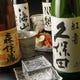 稀少な日本酒・焼酎各種ご用意!