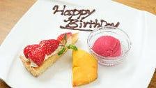お誕生日やお祝い事に!!