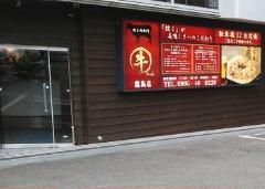 牛ちゃん 霧島店