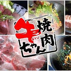 焼肉牛ちゃん 上中野本店