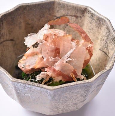 和食 酒 由  メニューの画像