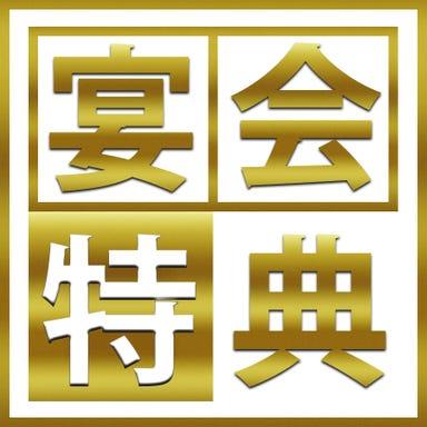 鳥光國 錦糸町北口店 メニューの画像