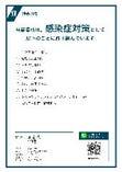 『神奈川県感染防止対策取組書』発行しております