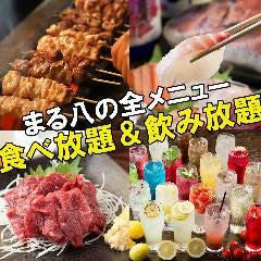 鮮魚と本格炭火焼 まる八 平塚