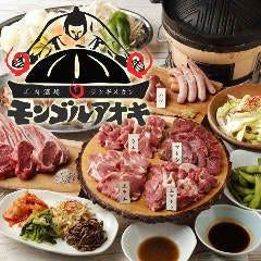ジンギスカン&食べ放題 モンゴルアオキ 横浜西口