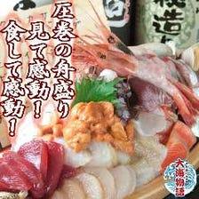 ★名物★自慢の大漁舟盛り!!!