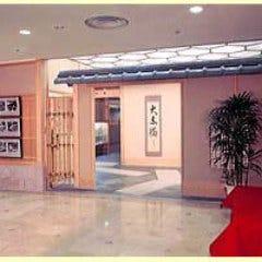 大志満 (おおしま)新宿店