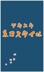 ヤキニク ネコスタイル