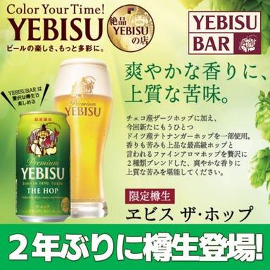 YEBISU BAR ホワイティうめだ店 メニューの画像