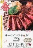 【1月限定】 サーロインステーキ1,111円(+税)で販売中!