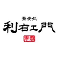 蕎麦処 利右エ門 (りえもん) オーレ藤枝店