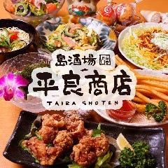 新橋 大衆沖縄料理 島酒場 平良商店