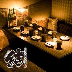 個室×和食居酒屋 結‐musubi‐ 岐阜店