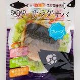 ~サラダサバ~ 国産の真鯖で作った常温保存可能なサラダサバ