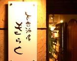 下町酒場 きらく 四日市駅前店