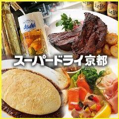 アサヒビアレストラン スーパードライ 京都
