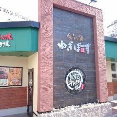 食彩館 ねぎぼーず 鶴舞店