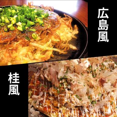 鉄板肉バル みやじま亭 国分寺店 こだわりの画像
