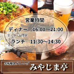 鉄板肉バル みやじま亭 国分寺店