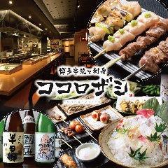 博多串焼と刺身 ココロザシ