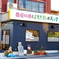 韓国料理とよもぎ蒸しのスック
