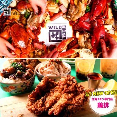 手づかみ料理専門店 WILD FINGERS  コースの画像