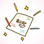【無料】『色紙サービス・ペン貸出』