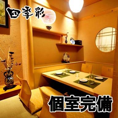 個室居酒屋 四季彩 ‐Shikisai‐ 札幌店 コースの画像