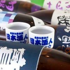 日本各地の銘酒50種以上を常備!