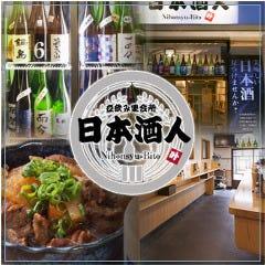 立飲み集會所 日本酒人