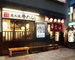 炭焼牛たん 東山 ekie広島店